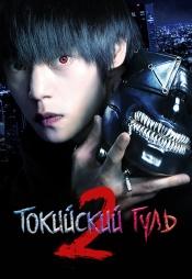 Постер к фильму Токийский гуль 2 2019