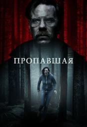 Постер к фильму Пропавшая 2020