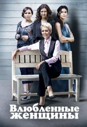 Постер к сериалу Влюблённые женщины 2015