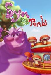 Постер к сериалу Бум и Реды 2008