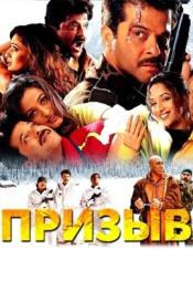 Постер к фильму Призыв 2000