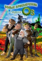 Постер к фильму Новые приключения в стране Оз 2017