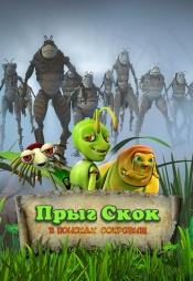 Постер к фильму Прыг Скок в поисках сокровищ 2019