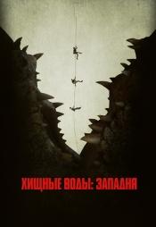Постер к фильму Хищные воды: Западня 2020
