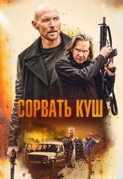 Постер к фильму Сорвать куш 2020