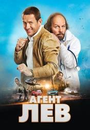 Постер к фильму Агент Лев 2020
