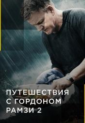 Постер к сериалу Путешествие с Гордоном Рамзи 2019
