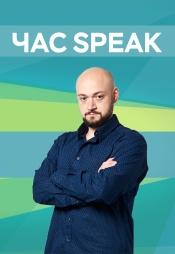 Постер к сериалу Час Speak 2019