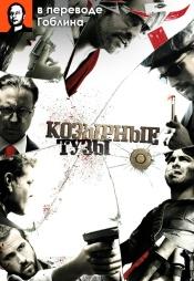 Постер к фильму Козырные тузы (в переводе Гоблина) 2007