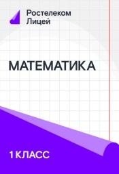 Постер к сериалу 1 класс. Математика 2020