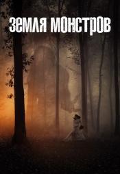 Постер к сериалу Земля монстров 2020