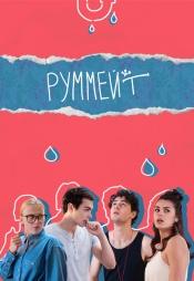 Постер к сериалу Руммейт 2020