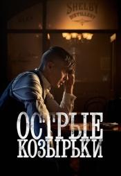 Постер к сериалу Острые козырьки 2013
