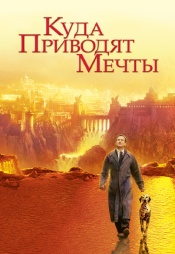Постер к фильму Куда приводят мечты (по версии Кураж-Бамбей) 1998