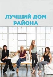 Постер к сериалу Лучший дом района 2019