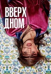 Постер к сериалу Вверх дном 2019