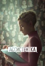 Постер к фильму Ассистентка 2019