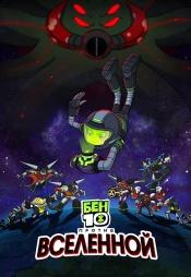 Постер к фильму Бен 10 против Вселенной: Фильм 2020