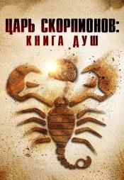Постер к фильму Царь Скорпионов: Книга Душ 2018