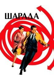 Постер к фильму Шарада 1963
