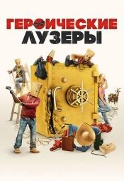 Постер к фильму Героические лузеры 2019