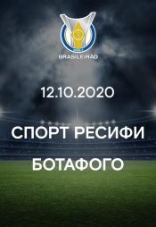Постер к фильму Спорт Ресифи - Ботафого 2020