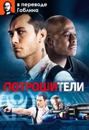 Постер к фильму Потрошители (в переводе Гоблина) 2009