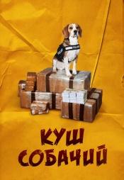 Постер к фильму Куш собачий 2020