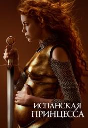 Постер к сериалу Испанская принцесса 2019