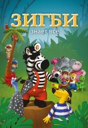 Постер к сериалу Зигби знает всё 2009