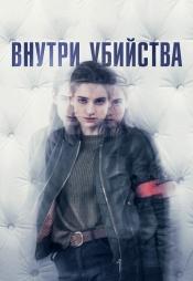 Постер к сериалу Внутри убийства (Внутри) 2018