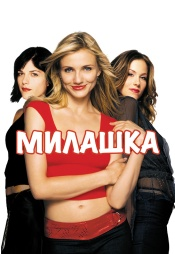 Постер к фильму Милашка 2002