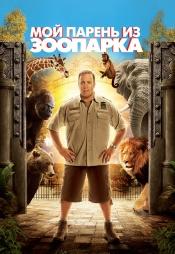 Постер к фильму Мой парень из зоопарка 2011
