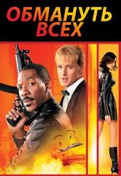 Постер к фильму Обмануть всех 2002