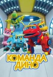 Постер к сериалу Команда Дино 2016