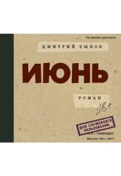 Постер к фильму Июнь. Дмитрий Быков 2020