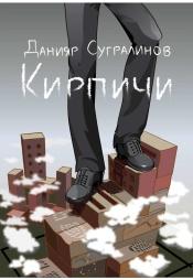 Постер к фильму Кирпичи. Данияр Сугралинов 2020