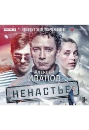 Постер к фильму Ненастье. Алексей Иванов 2020