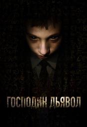 Постер к фильму Господин Дьявол 2019