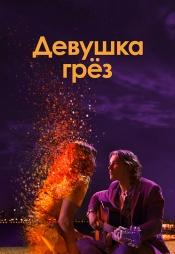 Постер к фильму Девушка грёз 2020
