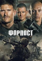 Постер к фильму Форпост 2020