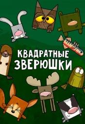 Постер к сериалу Квадратные зверюшки 2012