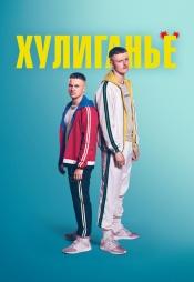 Постер к сериалу Хулиганьё (по версии Кураж-Бамбей) 2016