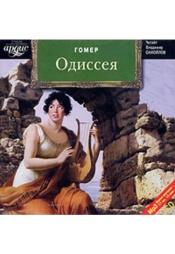 Постер к фильму Одиссея. Гомер 2020