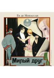 Постер к фильму Милый друг. Ги де Мопассан 2020