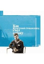 Постер к фильму Как я съел собаку. Евгений Гришковец 2020