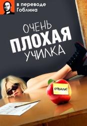 Постер к фильму Очень плохая училка (в переводе Гоблина) 2011