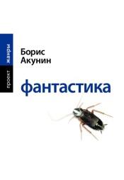 Постер к фильму Фантастика. Борис Акунин 2020