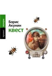 Постер к фильму Квест. Борис Акунин 2020