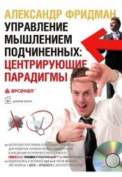 Постер к фильму Управление мышлением подчиненных: центрирующие парадигмы. Александр Фридман 2020